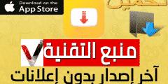 تحميل تطبيق سناب تيوب Snaptube بدون اعلانات 2021