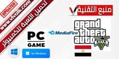 تحميل لعبة جاتا المصرية GTA Egypt من ميديا فاير للكمبيوتر 2022