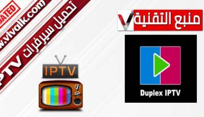 تحميل تطبيق DuplexPlay IPTV + كود تفعيل 2022 مجاناً
