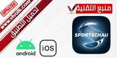 تحميل تطبيق sportschau app الألماني للأخبار الرياضية الحصرية مجاناً