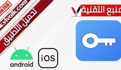 تنزيل تطبيق vpn لفتح الموقع المحجوبة مجاناً 2022 للأندرويد و الأيفون